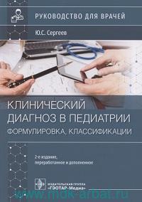 Клинический диагноз в педиатрии (формулировка, классификации) : руководство для врачей