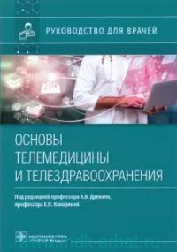 Основы телемедицины и телездравоохранения : руководство для врачей
