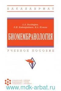 Биомембранология : учебное пособие