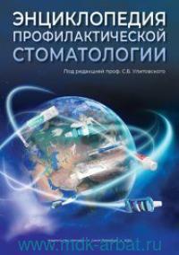Энциклопедия профилактической стоматологии