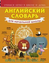 Английский словарь для начальной школы = Английский словарь для школьников. 1-4 й классы
