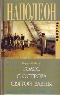 Наполеон : Голос с острова Святой Елены : мемуары