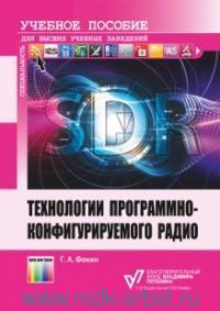 Технологии программно-конфигурируемого радио : учебное пособие для вузов