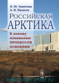 Российская Арктика : к новому пониманию процесса освоения