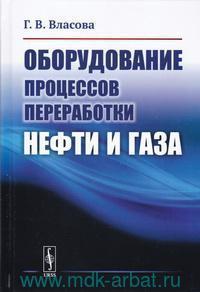 Оборудование процессов переработки нефти и газа : учебное пособие