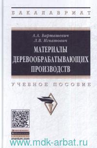 Материалы деревообрабатывающих производств : учебное пособие