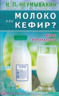 Молоко или кефир? : мифы и реальность