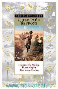 Принцесса Марса ; Боги Марса ; Владыка Марса : романы