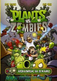 Plants vs Zombies. Апокалипсис на лужайке : графический роман