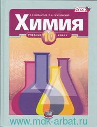 Химия : 10-й класс : учебник для общеобразовательных организаций : базовый уровень (ФГОС)