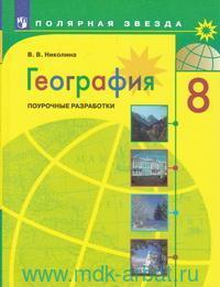 География : поурочные разработки : 8-й классы : учебное пособие для общеобразовательных организаций