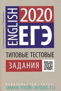 ЕГЭ. Английский язык : типовые тестовые задания : учебное пособие