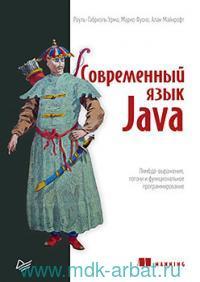 Современный язык Java : лямбда-выражения, потоки и функциональное программирование