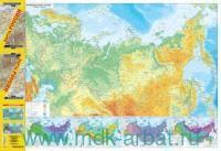 Карта России : политическая : М 1:8 500 000, физическая : М 1:9 500 000