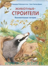 Животные-строители : познавательные истории