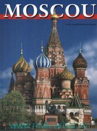 Moscou : Le Kremlin. La place Rouge. Tout Moscou. La Laure de la Trinite-Saint-Serge  = Москва. Кремль. Красная Площадь. Вся Москва Троице-Сергиева лавра : альбом