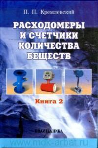 Расходомеры и счетчики количества веществ : справочник. Кн.2