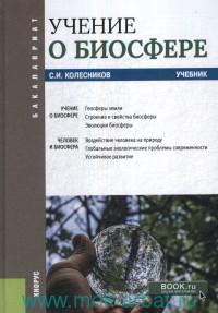 Учение о биосфере : учебник