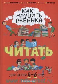 Как научить ребёнка читать : для детей 4-6 лет