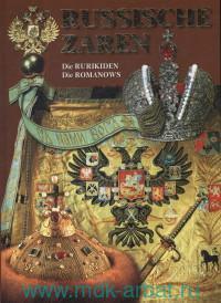 Russische Zaren. Die Rurikiden Die Romanows = Русские цари : Рюриковичи. Романовы : альбом