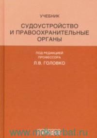 Судоустройство и правоохранительные органы : учебник