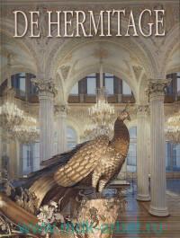 De Hermitage = Эрмитаж. Прогулка по залам и галереям : альбом-путеводитель