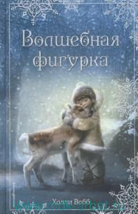 Рождественские истории. Волшебная фигурка : повесть