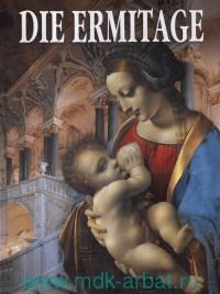 Die Ermitage = Эрмитаж. Прогулка по залам и галереям : альбом-путеводитель