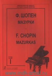 Мазурки : для фортепиано. Тетрадь 1 = Mazurkas : for piano