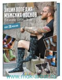 Энциклопедия мужских носков: Вяжем спицами. Более 20 моделей