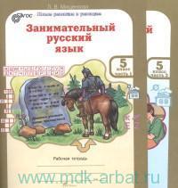 Занимательный русский язык : рабочая тетрадь для 5-го класса : в 2 ч. (ФГОС)