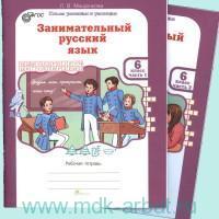 Занимательный русский язык : рабочая тетрадь для 6-го класса : в 2 ч. (ФГОС)