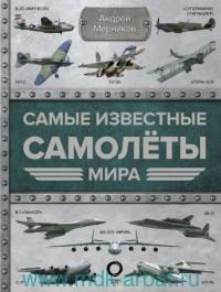 Самые известные самолеты мира