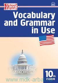 Vocabulary and Grammar in Use = Английский язык : сборник лексико-грамматических упражнений : 10-й класс (соответствует ФГОС)