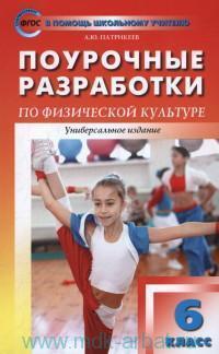 Поурочные разработки по физической культуре : 6-й класс : к учебникам А. П. Матвеева (М.: Просвещение) ; М. Я. Виленского и др. (М. : Просвещение) (соответствует ФГОС)