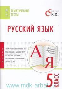 Русский язык : тематические тесты : 5-й класс : соответствует ФГОС