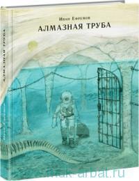 Алмазная труба : сборник рассказов