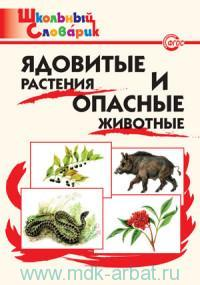 Ядовитые растения и опасные животные : начальная школа (соответствует ФГОС)