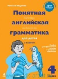 Понятная английская грамматика для детей : 4-й класс : пособие для эффективного изучения и тренировки грамматики = Easy English Grammar For Kids