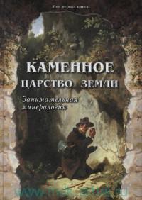 Каменное царство земли