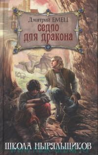 Седло для дракона : роман