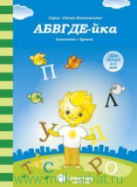 АБВГДе-йка : Знакомство с буквами : для детей 3-5 лет (Солнечные ступеньки)