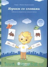 Играем со словами : Задания на закрепление навыков чтения : для детей 5-7 лет : папка дошкольника (Солнечные ступеньки)