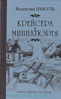 Крейсера : роман ; Миниатюры