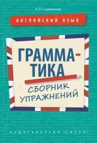 Английский язык : грамматика : сборник упражнений : учебное пособие