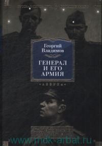 Генерал и его армия : роман