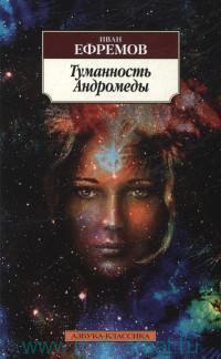 Туманность Андромеды : роман