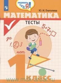 Математика : 1-й класс : тесты : учебное пособие для общеобразовательных организаций (ФГОС)