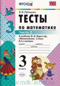Тесты по математике : 3-й класс. В 2 ч. Ч.2 : к учебнику М. И. Моро и др. «Математика. 3-й класс. В 2 ч.» (М.: Просвещение) (к новому учебнику) (ФГОС)