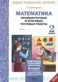 Математика : 2-й класс : промежуточные и итоговые тестовые работы (ФГОС)
